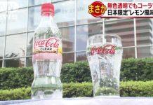 Coca Cola transparente es espumosa con cero calorías